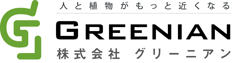 株式会社グリーニアン | 壁面緑化・コマニワ